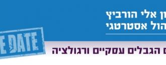 """מצגת כנס """"טלקום בישראל - איך ממשיכים מכאן?"""""""