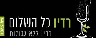 שידור רדיו מתחומי הרשות הפלסטינית יכול להוות עבירה על הדין הישראלי